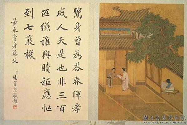 明仇英《二十四孝》册中的《董永卖身葬父》,台北国立故宫博物院藏。(公有领域)