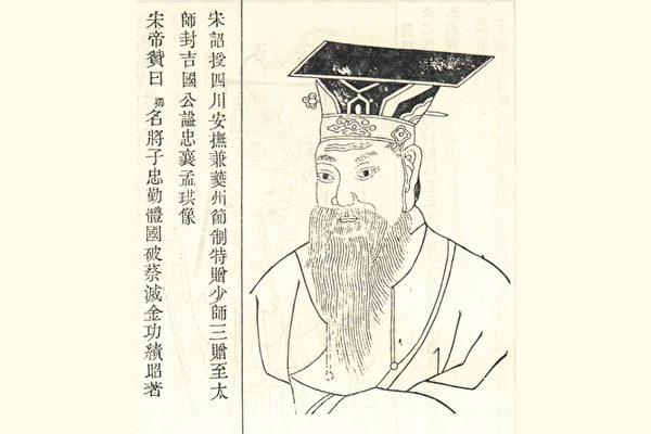 孟珙像,取自1928年修《江苏毘陵孟氏宗谱》。(公有领域)