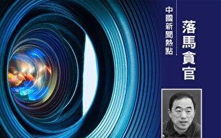 遼寧鳳城前書記被指充當黑惡勢力「保護傘」