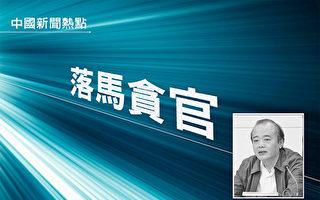 四川供销社原主任被指搞高息放贷及收贿