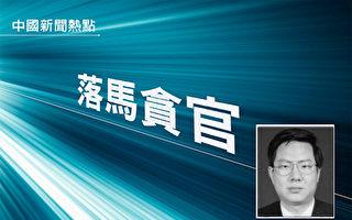 天津市政府副祕書長落馬 曾是尹海林下屬