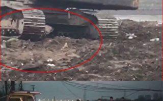 江蘇官員無視民眾舉報 致婦女慘死挖掘機下