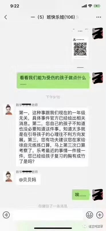 北京宣师附小,小学生,血案