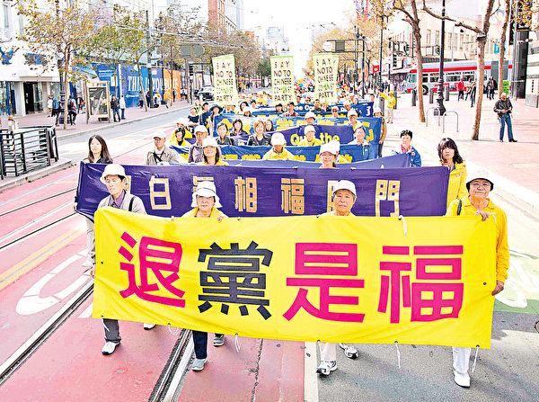 海外聲援中國民眾退出中共黨、團、隊,圖為遊行中的「退黨是福」等標語。(大紀元)
