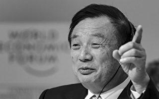 华为老总任正非日前接受外媒采访,从其看似平常的言辞中可听出其非同寻常的弦外之音。(AFP)