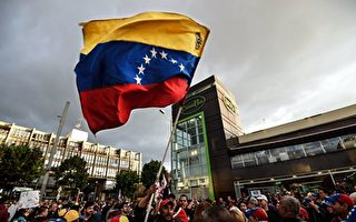可心:委内瑞拉颜色革命看中共末日即至