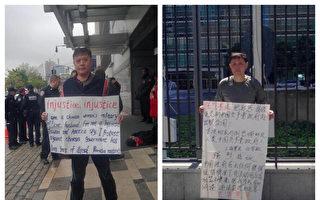 攔截劉鶴 訪民白節敏獲保釋 訴說中共迫害