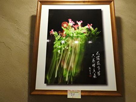 「花語寄情攝影聯展」於名都觀光渡假大飯店「名都文化藝術中心」展出,圖為賴雯奕的作品《心花開》。