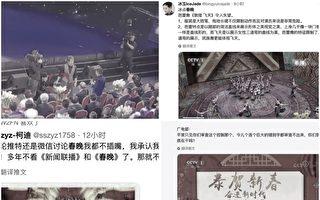 娱乐变党宣 中共春晚正退出中国百姓视线