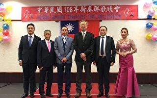 吳大使出席「中華民國108年新春聯歡晚會」