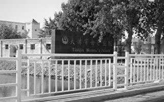 天津女子監獄野蠻的「轉化」迫害