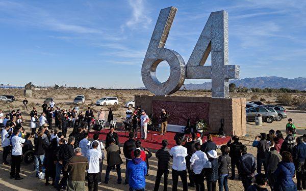近三百人赴南加州民主雕塑公園參加六四紀念碑落成儀式。(徐繡惠/大紀元)