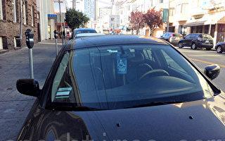 滥用残疾人停车牌 洛市最高罚1千美元