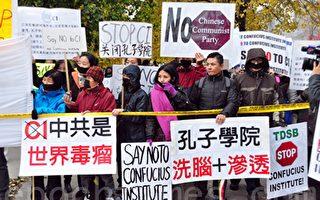 加拿大新布省决定關閉孔子學院