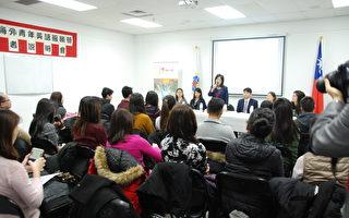 2019年海外青年英語服務營開始報名