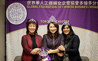 世界華商婦女企管會下週多倫多辦論壇