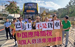 香港團體屯門抗議水貨客氾濫影響生活