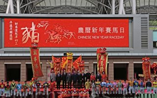 香港逾十万人观赏贺岁赛马