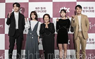 """金惠子演《如此耀眼》叫""""欧巴""""觉得新鲜"""