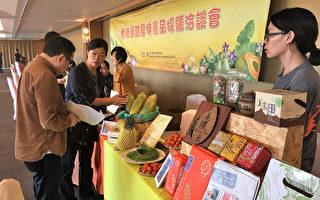 台湾农产品行销国际 香港通路商来台采购