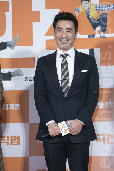 Extreme Job Ryu Seung Ryong