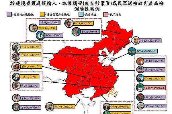 中共宣布21省猪瘟疫区解封 被指缺乏公信力