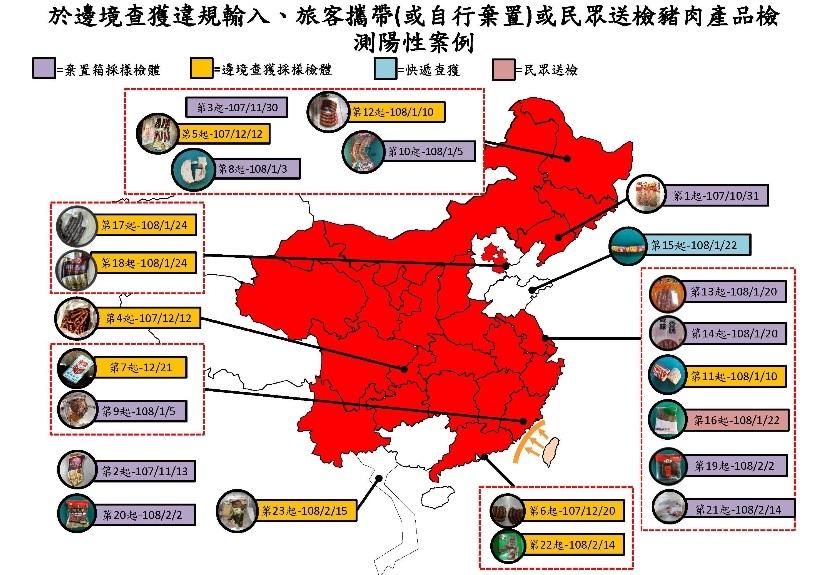 中共宣佈21省豬瘟疫區解封 被指缺乏公信力