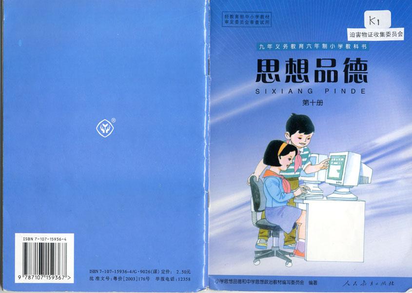 山東教育出版社 持續用自焚偽案欺騙小學生
