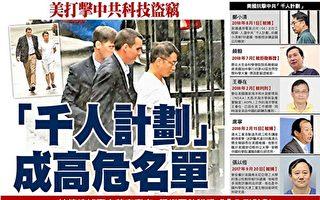 美华裔前生物教授欺诈罪成 千人计划受关注