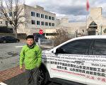 遇造假案申诉无门 沪企业家美大使馆前抗议