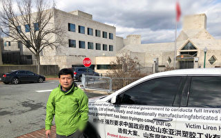遇造假案申訴無門 滬企業家美大使館前抗議