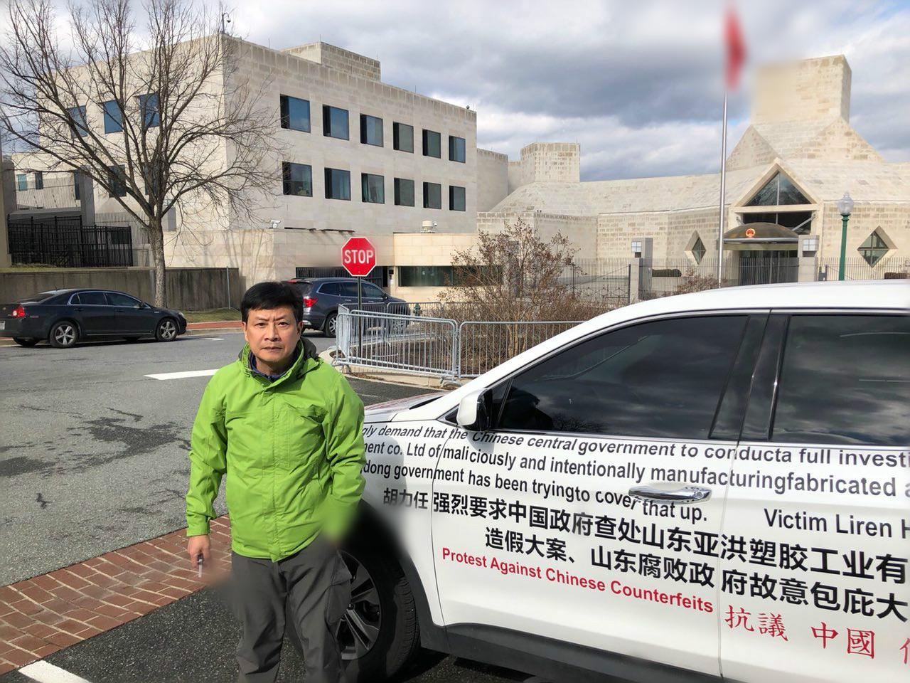 遇造假案申訴無門 滬企業家美中領館前抗議