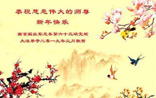軍隊系統法輪功學員 向李洪志師父拜年