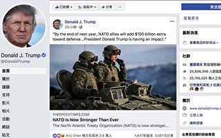 川普臉書再轉發英文大紀元專欄文章