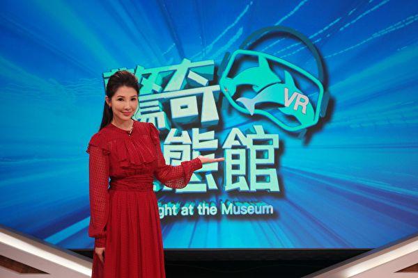 林書煒《驚奇VR生態館》