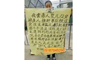 12岁女儿遭黑社会绑架强暴 母亲上访蒙冤狱