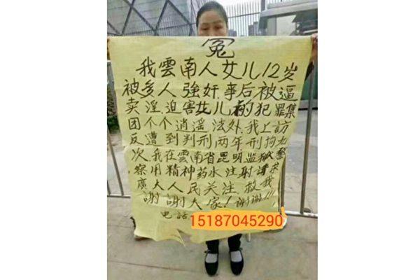 12歲女兒遭黑社會綁架強暴 母親上訪蒙冤獄