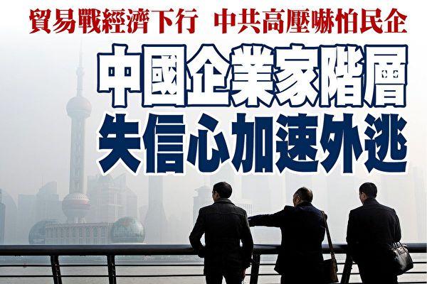 对未来失信心 中国企业家阶层加速出走