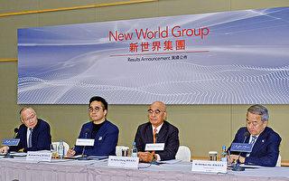 香港新世界发展派中期息0.14元