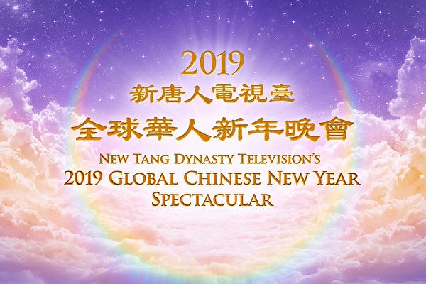 新唐人將隆重播出2019全球華人新年晚會