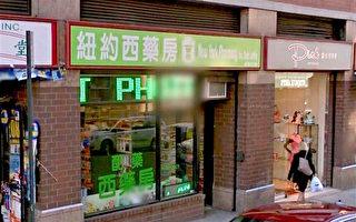 华裔药剂师认欺诈白卡 将获刑2至6年