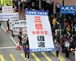 【視頻】3億多中國人覺醒 退出中共相關組織