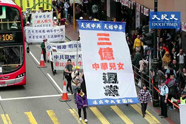 【视频】3亿多中国人觉醒 退出中共相关组织