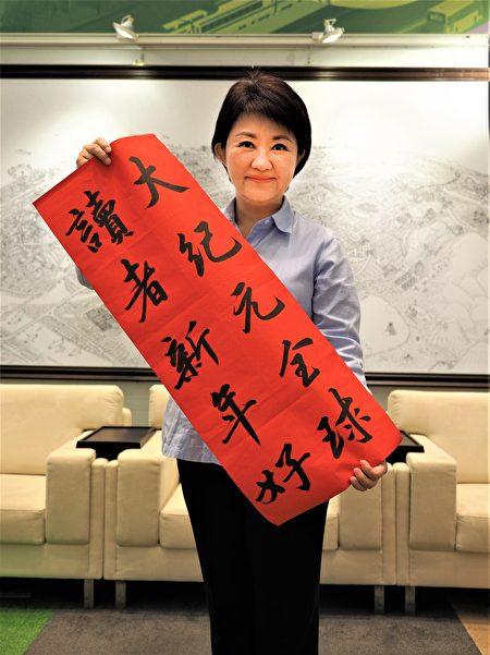 台中市长卢秀燕祝大纪元全球读者新年好。