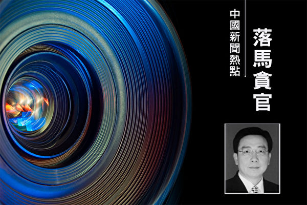 中共官員貪腐花樣多 新年「假賭」大搞斂財