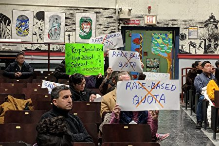 """家长支持SHSAT,高举""""不要种族配额(Race-Based Quota)""""的标语。"""