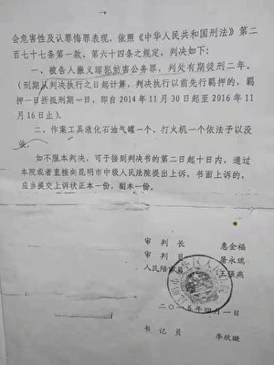 訪民撒義瓊被以妨害公務罪判刑2年。(受訪人提供)