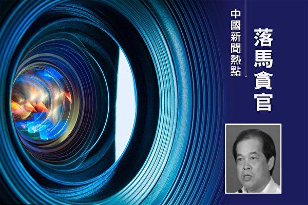 广东省中山市委政法委原副书记胡永康被查。(大纪元合成)