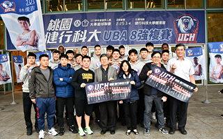 UBA男一级8强赛 健行科大点燃战火
