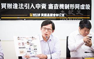 传中资违法入股TaxiGo 台投审会:属实可撤资